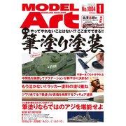 MODEL Art (モデル アート) 2019年 01月号 [雑誌]