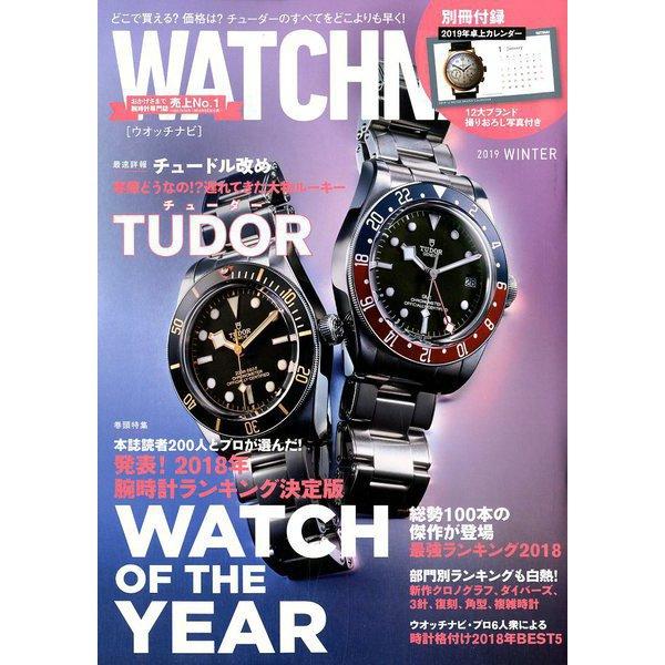 WATCH NAVI (ウォッチ・ナビ) 2019年 01月号 [雑誌]