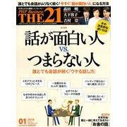 THE 21 (ざ・にじゅういち) 2019年 01月号 [雑誌]