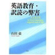 英語教育・訳読の弊害-A CLUE to know Japanese original way of [単行本]