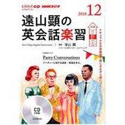 NHK CD ラジオ 遠山顕の英会話楽習 2018年12月号 [磁性媒体など]