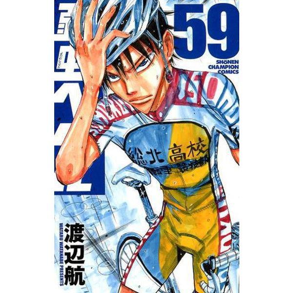 弱虫ペダル 59 [コミック]