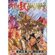 聖闘士星矢EPISODE.Gアサシン 14 [コミック]