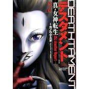 デスタメント-真・女神転生DSJ Another Report- 2 ヤングチャンピオン烈コミックス [コミック]