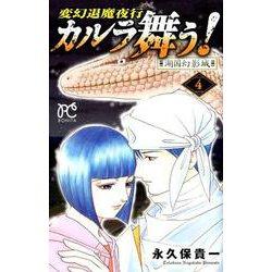 カルラ舞う! 4 ボニータ・コミックス [コミック]