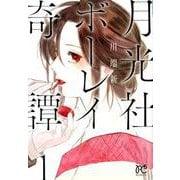 月光社ボーレイ奇譚 1 ボニータ・コミックス [コミック]