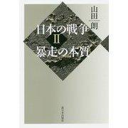 日本の戦争〈2〉暴走の本質 [単行本]