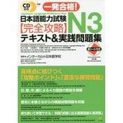 一発合格!日本語能力試験N3 完全攻略テキスト&実践問題集 [単行本]