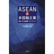 ASEANの多国籍企業―増大する国際プレゼンス [単行本]