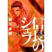 信長のシェフ 23(芳文社コミックス) [コミック]