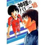 神様のバレー 18(芳文社コミックス) [コミック]
