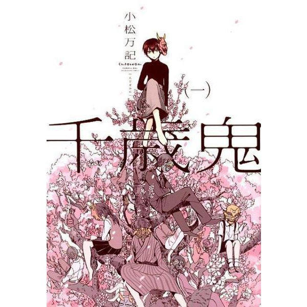 千歳鬼 1(芳文社コミックス) [コミック]