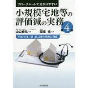 フローチャートで分かりやすい小規模宅地等の評価減の実務 第4版 [単行本]