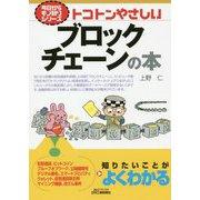 トコトンやさしいブロックチェーンの本(B&Tブックス―今日からモノ知りシリーズ) [単行本]