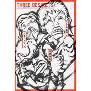 3ツのお願い(BEAM COMIX) [コミック]
