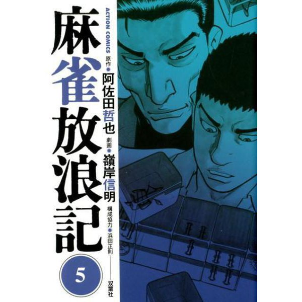 麻雀放浪記(5) [コミック]
