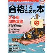 日本語教育能力検定試験合格するための本 2019年 [ムックその他]