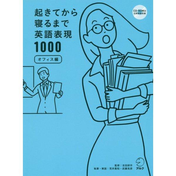 起きてから寝るまで英語表現1000 オフィス編 [単行本]