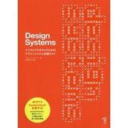 Design Systems―デジタルプロダクトのためのデザインシステム実践ガイド [単行本]