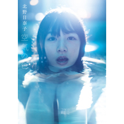 乃木坂46 北野日奈子 1st写真集『空気の色』 [単行本]