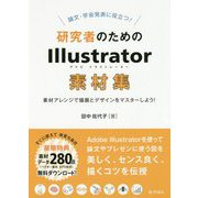 論文・学会発表に役立つ!研究者のためのIllustrator素材集―素材アレンジで描画とデザインをマスターしよう! [単行本]