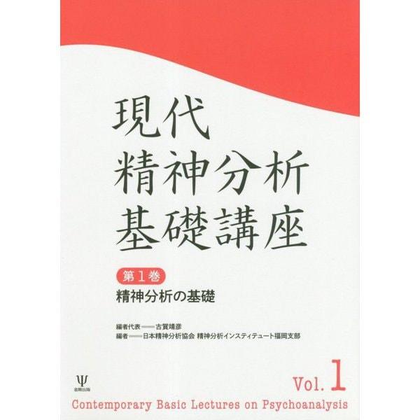 現代精神分析基礎講座〈第1巻〉精神分析の基礎 [単行本]