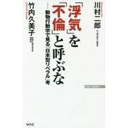 「浮気」を「不倫」と呼ぶな―動物行動学で見た「日本型リベラル」考(WAC BUNKO) [新書]