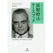 ミルトン・エリクソンの催眠療法ケースブック [単行本]