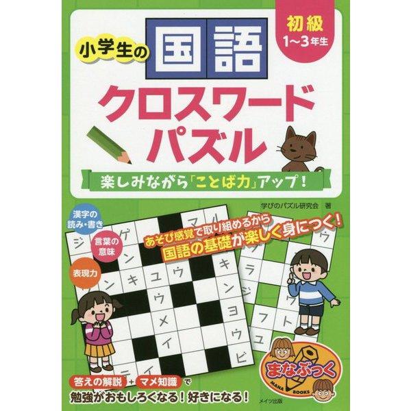 小学生の国語クロスワードパズル 初級 楽しみながら「ことば力」アップ!(まなぶっく) [単行本]