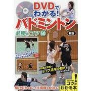 DVDでわかる!バドミントン必勝のコツ50 新版 (コツがわかる本!) [単行本]