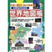 この一冊でトコトンわかる!小学生のための世界地図帳(まなぶっく) [単行本]