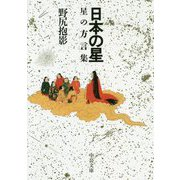 日本の星―星の方言集 改版 (中公文庫) [文庫]