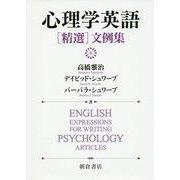 """心理学英語""""精選""""文例集 [単行本]"""
