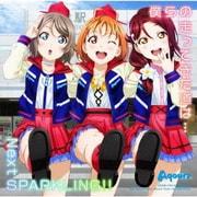僕らの走ってきた道は…/Next SPARKLING!! (『ラブライブ!サンシャイン!! The School Idol Movie Over the Rainbow』挿入歌)