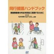 同行援護ハンドブック―視覚障害者の外出を安全に支援するために 第3版 [単行本]