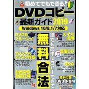 初めてでもできる! DVDコピー最新ガイド2019 (DIA Collection) [ムックその他]