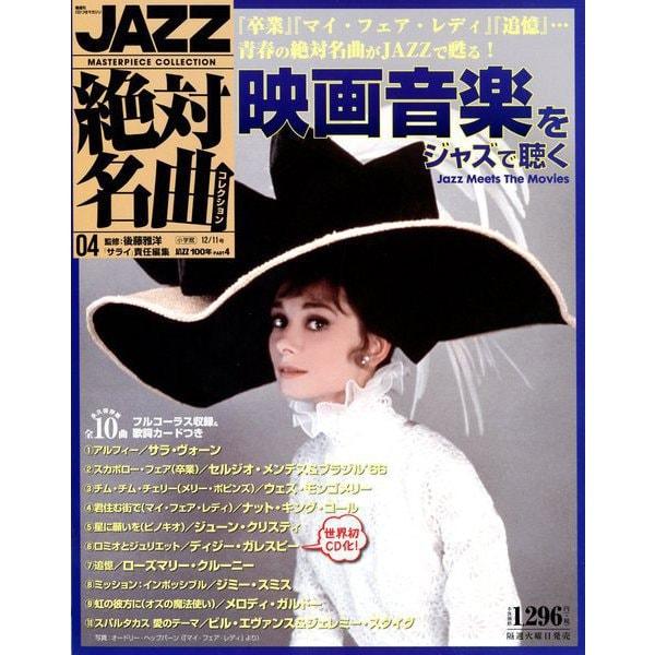 JAZZ絶対名曲コレクション 2018年 12/11号 [雑誌]