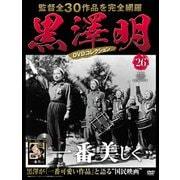 黒澤明DVDコレクション 2019年 1/13号 [雑誌]
