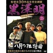 黒澤明DVDコレクション 2018年 12/30号 [雑誌]