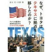 なぜ、トヨタはテキサスに拠点を移したのか?―アメリカ経済の未来を左右する「テキサス州」の戦略 [単行本]