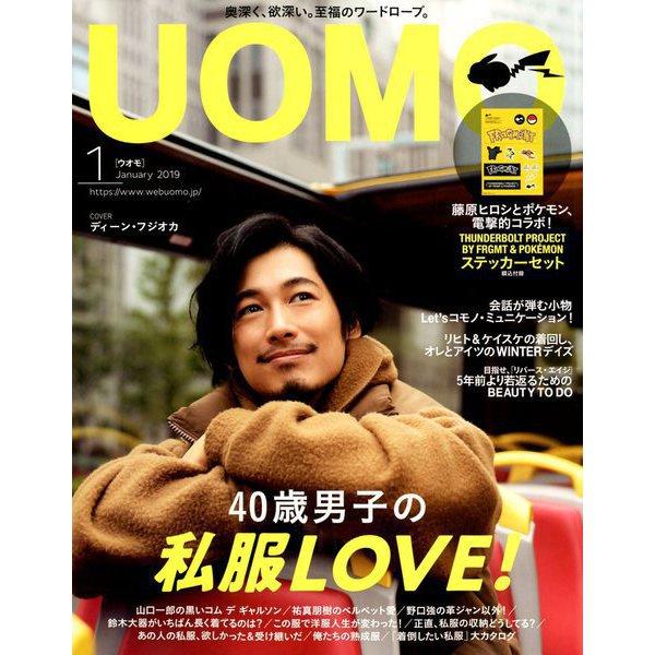 uomo (ウオモ) 2019年 01月号 [雑誌]