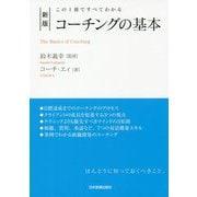 コーチングの基本―この1冊ですべてわかる 新版;最新2版 [単行本]