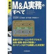 最新版 M&A実務のすべて 最新4版 [単行本]