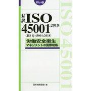 対訳ISO 45001:2018(JIS Q 45001:2018)労働安全衛生マネジメントの国際規格 ポケット版 [単行本]