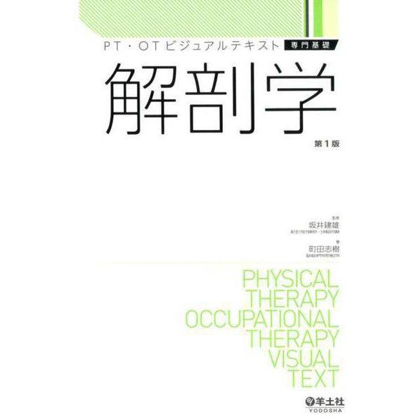 解剖学(PT・OTビジュアルテキスト 専門基礎) [単行本]