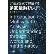 言葉と数式で理解する多変量解析入門 [単行本]