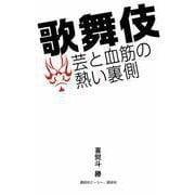 歌舞伎―芸と血筋の熱い裏側 [単行本]