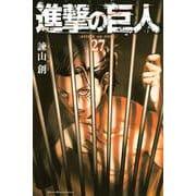 進撃の巨人(27)(講談社コミックス) [コミック]