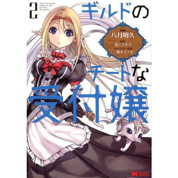 ギルドのチートな受付嬢 2(モンスターコミックス) [コミック]
