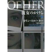 彼女のかけら〈下〉(ハーパーBOOKS) [文庫]